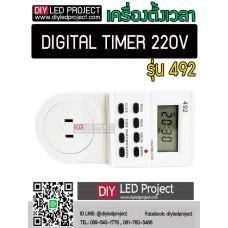 Digital Timer 220V 10A รุ่น 492 (เครื่องตั้งเวลาเปิดปิดไฟ)
